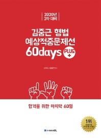 ACL 김중근 형법 예상적중문제 60days Plus(2차 대비)(2020)