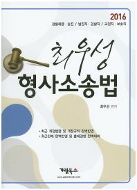 최우성 형사소송법(2016)