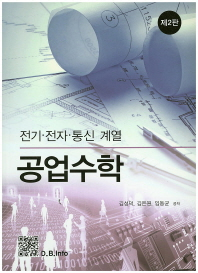 공업수학(전기 전자 통신 계열)