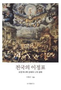 천국의 이정표