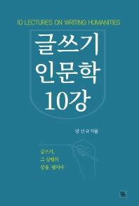 글쓰기 인문학 10강