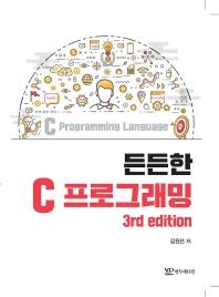 든든한 C 프로그래밍