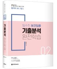 임수진 보건임용 기출분석 완전학습. 2(2022)