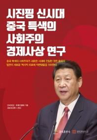 시진핑 신시대 중국 특색의 사회주의 경제사상 연구