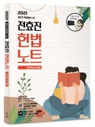 2021 전효진 헌법 노트