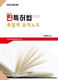 찐(Real) 특허법 족집게 요약노트(2021)