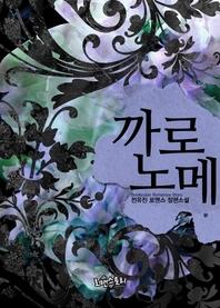 [세트] 까로노메 (전2권/완결)