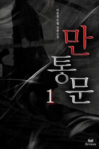 만통문(전6권)(완결)