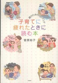 子育てに疲れたときに讀む本 親のためのコ―チング