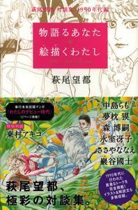 物語るあなた繪描くわたし 萩尾望都對談集1990年代編
