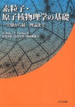素粒子.原子核物理學の基礎 實驗から統一理論まで