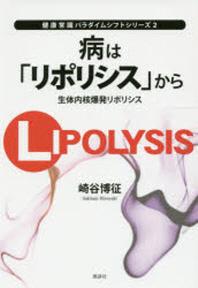 病は「リポリシス」から 生體內核爆發リポリシス