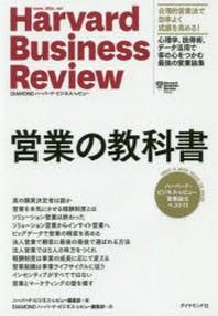 營業の敎科書 ハ-バ-ド.ビジネス.レビュ-營業論文ベスト11