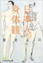 日本人の身體觀