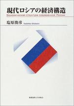 現代ロシアの經濟構造