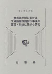 簡易裁判所における交通損害賠償訴訟事件の審理.判決に關する硏究