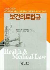 보건의료법규(2019-2020)
