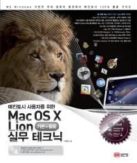 Mac OS X Lion 기본 활용 실무 테크닉
