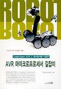 AVR 마이크로프로세서 길잡이(CD-ROM 1장,PCB보드 1장 포함)