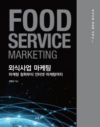 외식사업 마케팅