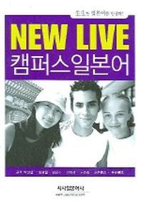 NEW LIVE 캠퍼스 일본어