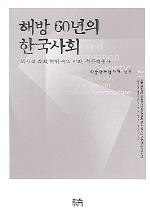 해방 60년의 한국사회