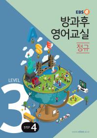 EBSe 방과후 영어교실 정규 Level 3 Step. 4
