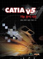 CATIA V5 기능 용어 사전