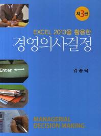 Excel 2013을 활용한 경영의사결정