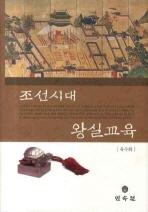 조선시대 왕실교육