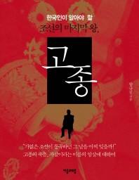 한국인이 알아야 할 조선의 마지막 왕 고종