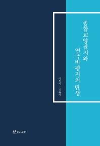 종합교양잡지와 연극비평지의 탄생