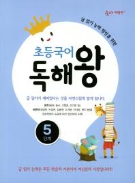 글 읽기 능력 향상을 위한 초등국어 독해왕 5단계