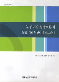 농정 이슈 심층토론회