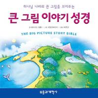 큰 그림 이야기 성경