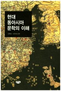현대 동아시아 문학의 이해