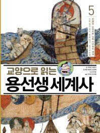 교양으로 읽는 용선생 세계사. 5: 전쟁과 교역으로 더욱 가까워진 세계