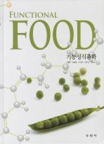 기능성 식품학
