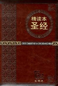 톰슨성경(중)(자주)(중국어)