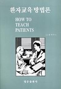 환자교육방법론