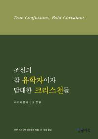 조선의 참 유학자이자 담대한 크리스천들