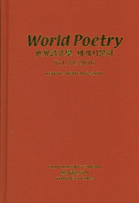 세계시문학(World Poetry)(Vol. 34/2016)