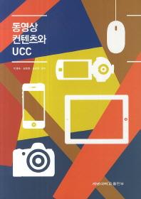 동영상 컨텐츠와 UCC