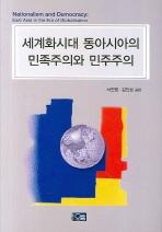 세계화시대 동아시아의 민족주의와 민주주의