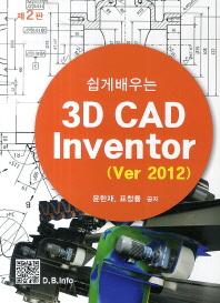 쉽게 배우는 3D CAD Inventor(Ver 2012)