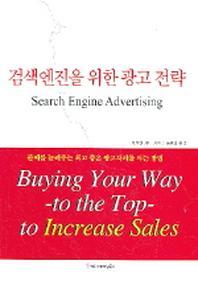 검색엔진을 위한 광고 전략