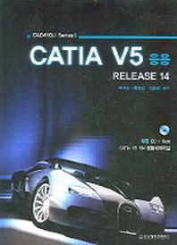RELEASE 14 CATIA V5 응용