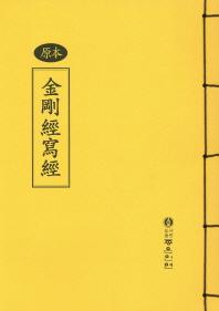 원본 금강경사경(한문)