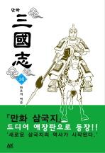 만화 삼국지. 16