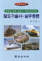 철도기술사 실무총론